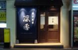 博多祇園 凜香
